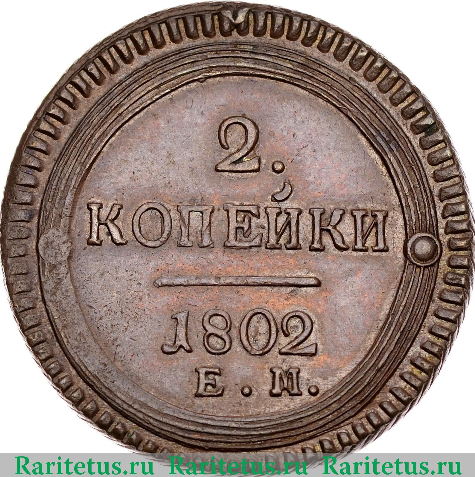 1802 год 10 рублей с орденом
