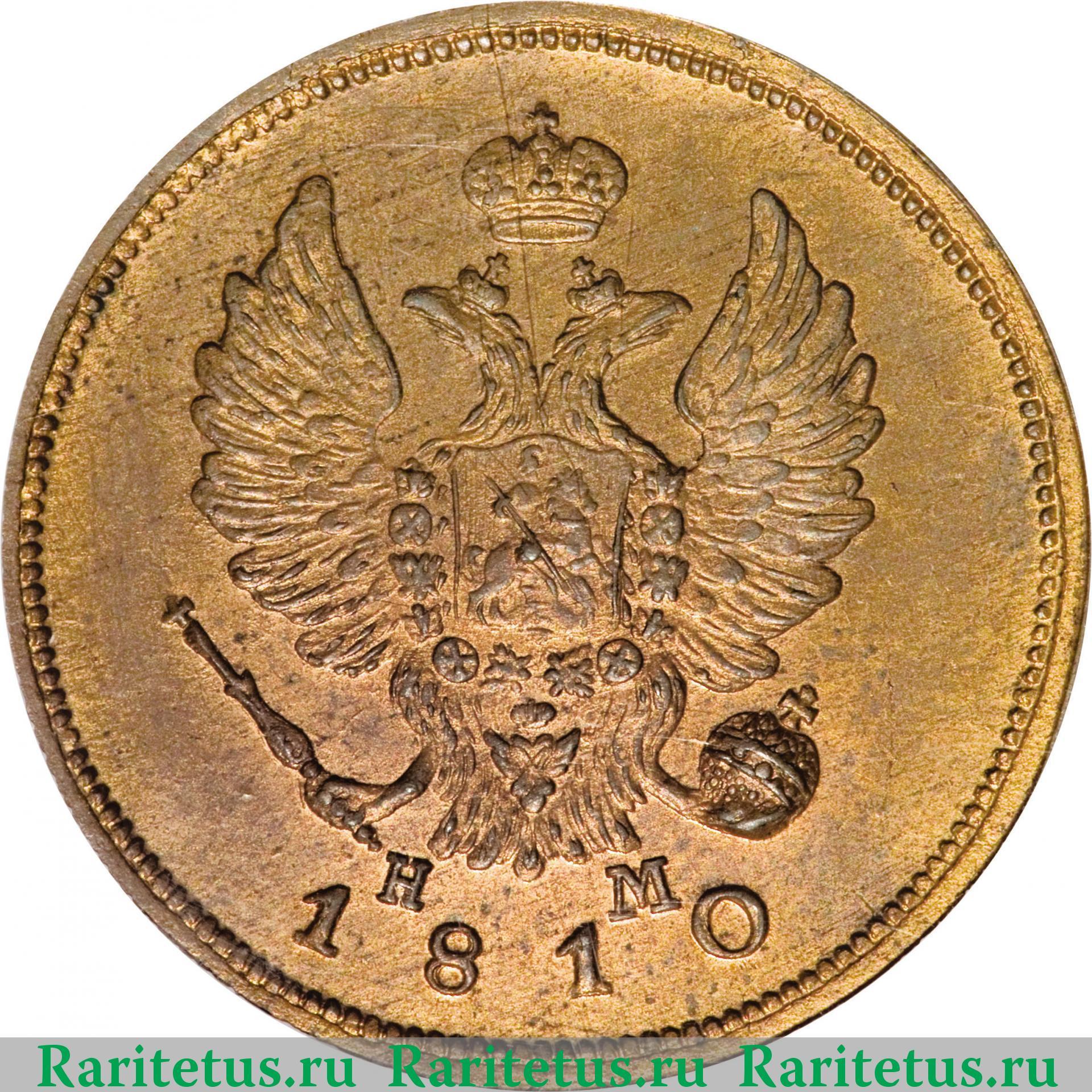 Две копейки 1810 продать редкую монету 10 рублей