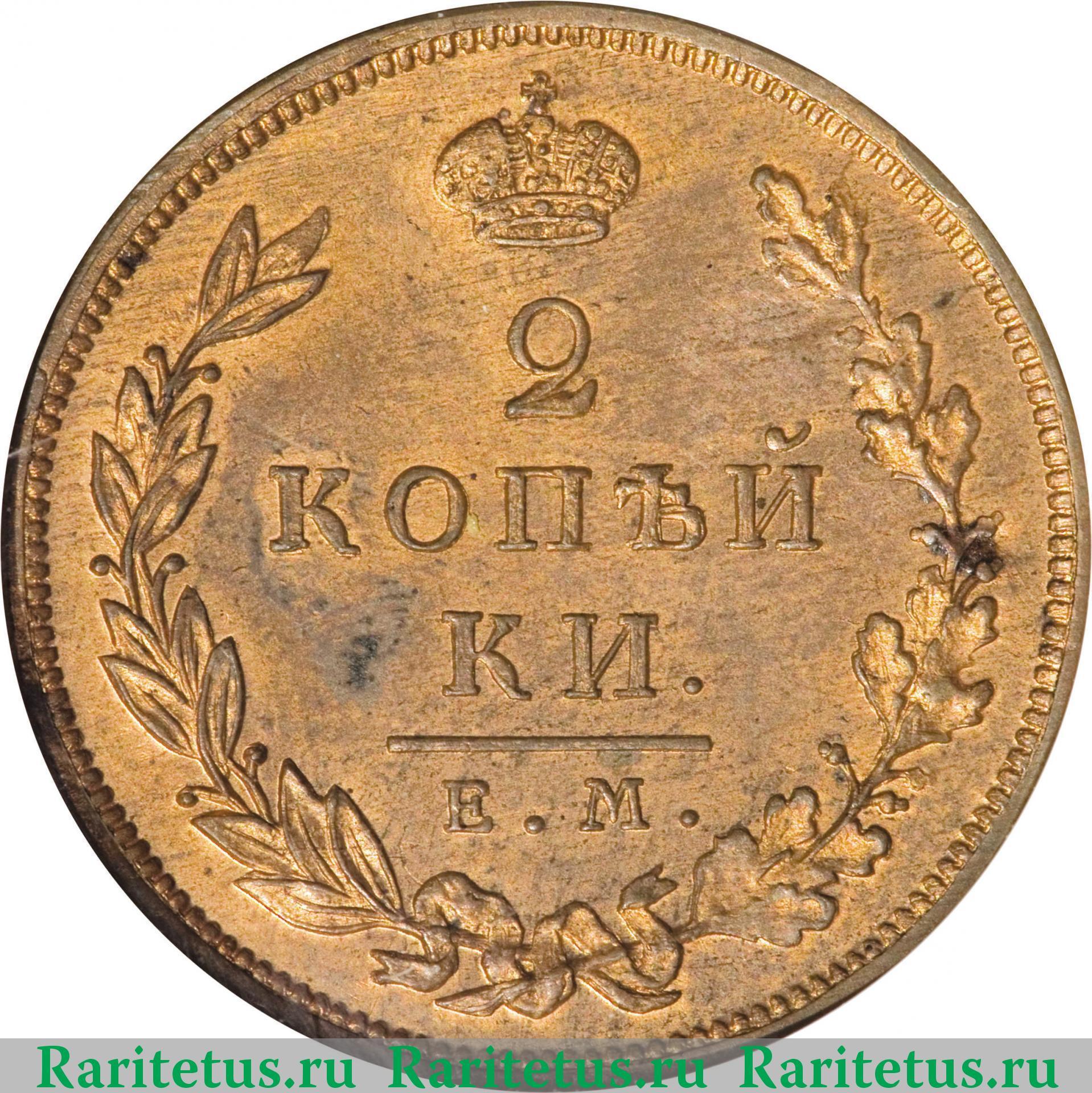 Монеты россии 2 копейки надписи для юбилейного альбома
