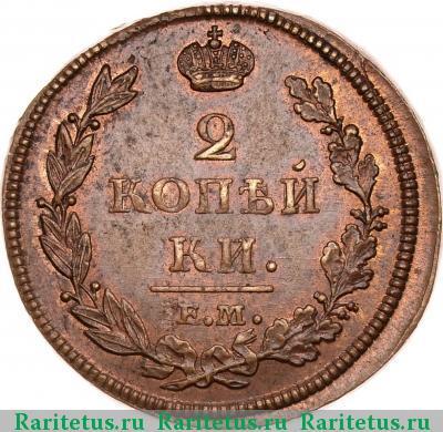 Две копейки 1812 года стоимость 100 рублей