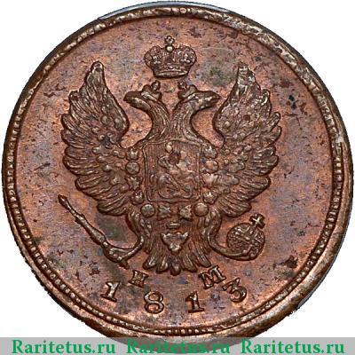Монеты 1813 года стоимость монеты ссср 1979 года цена