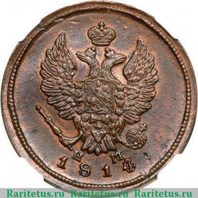 2 копейки 1814 года монеты ранние