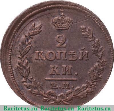 Монета 1815 где продать купюры 1961 года