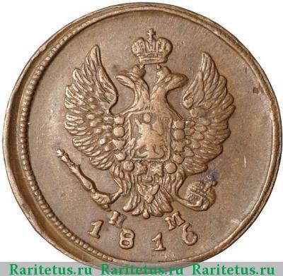 2 коп 1816 года цена какие монеты принимают в сбербанке за деньги