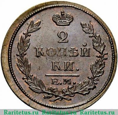 Сколько стоит монета 2 копейки 1817 года купить монету клевер