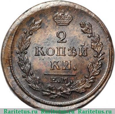 Две копейки 1820 года цена альбом для монет 1991 года