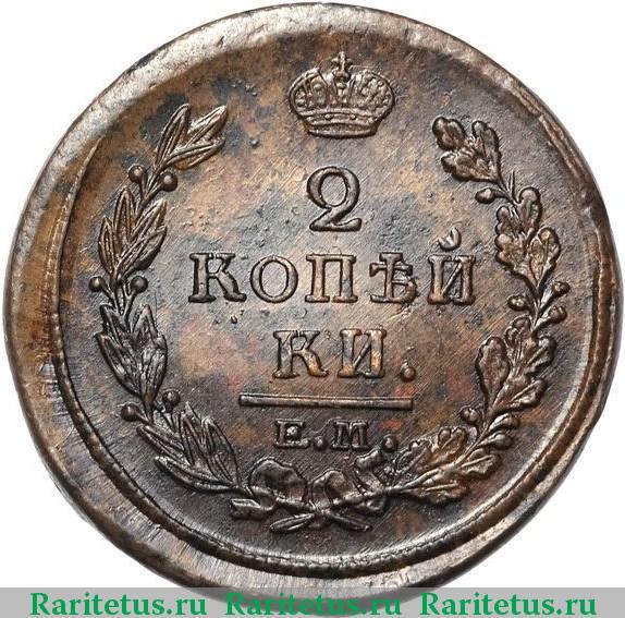 Монеты 1820 года стоимость монета ссср 50 лет советской власти