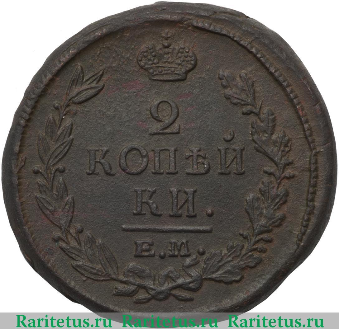 Монеты 1821 года стоимость 2 копейки альбом для банкнот христианские