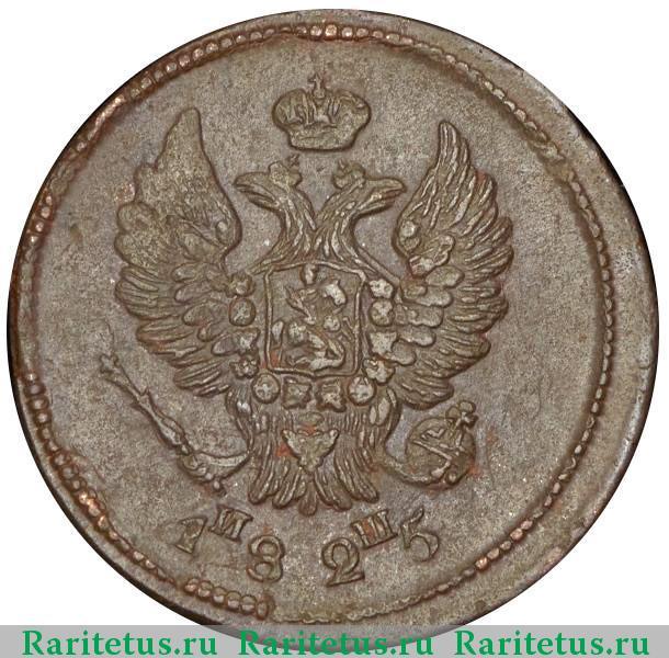 Цена 2 коп 1825 года монета рубль 1613 1913 серебро цена