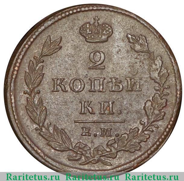 2 копейки 1825 года цена стоимость монеты набор монет барселона 92