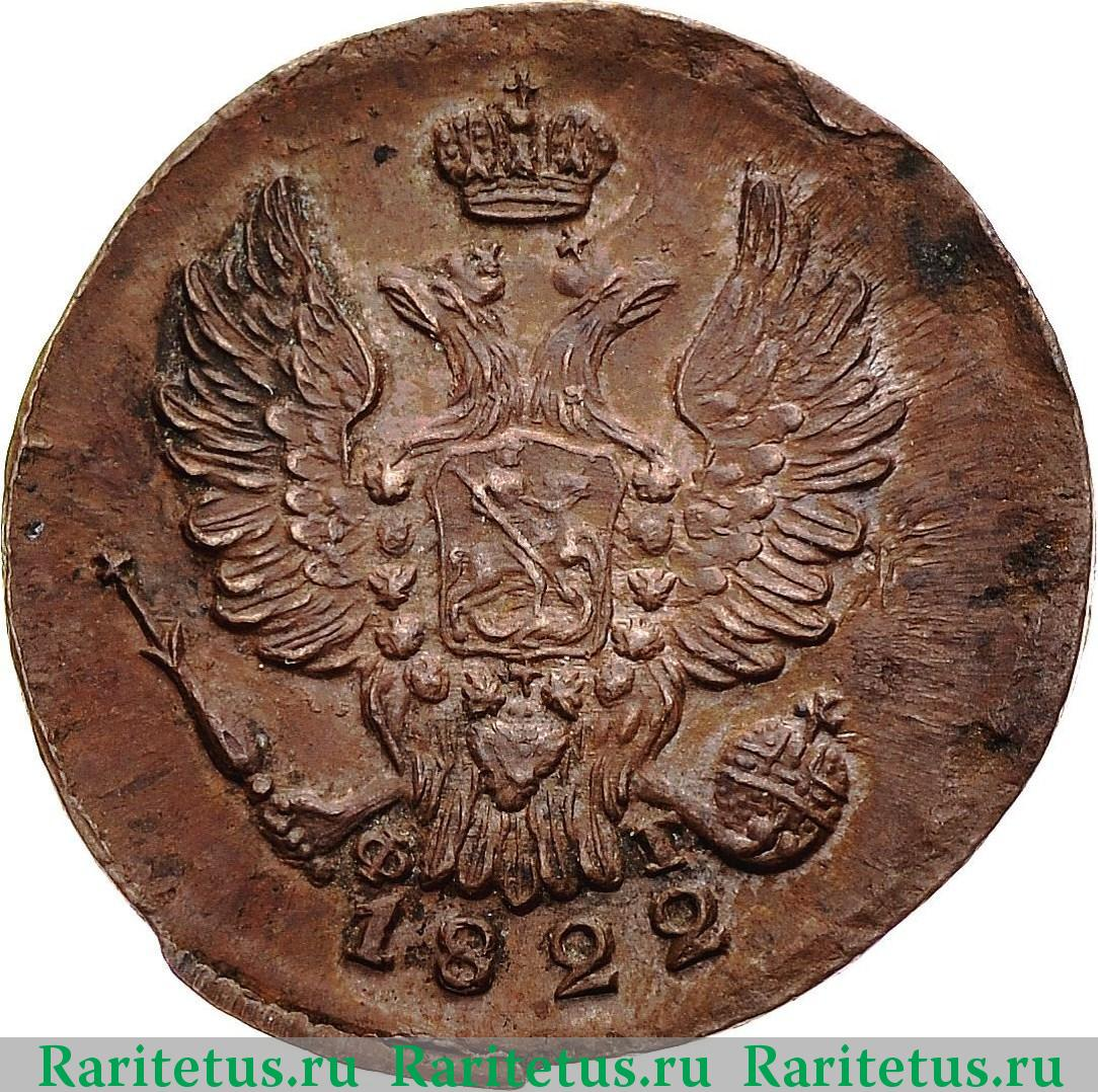 Аверс монеты 1 копейка 1822 года ЕМ-ФГ