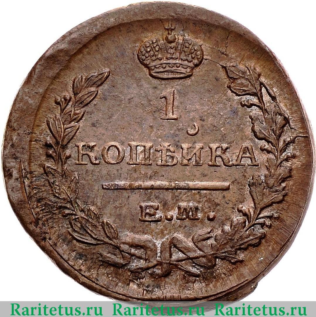 1 копейка 1822 цена 25 рублей сочи 2011 года цена