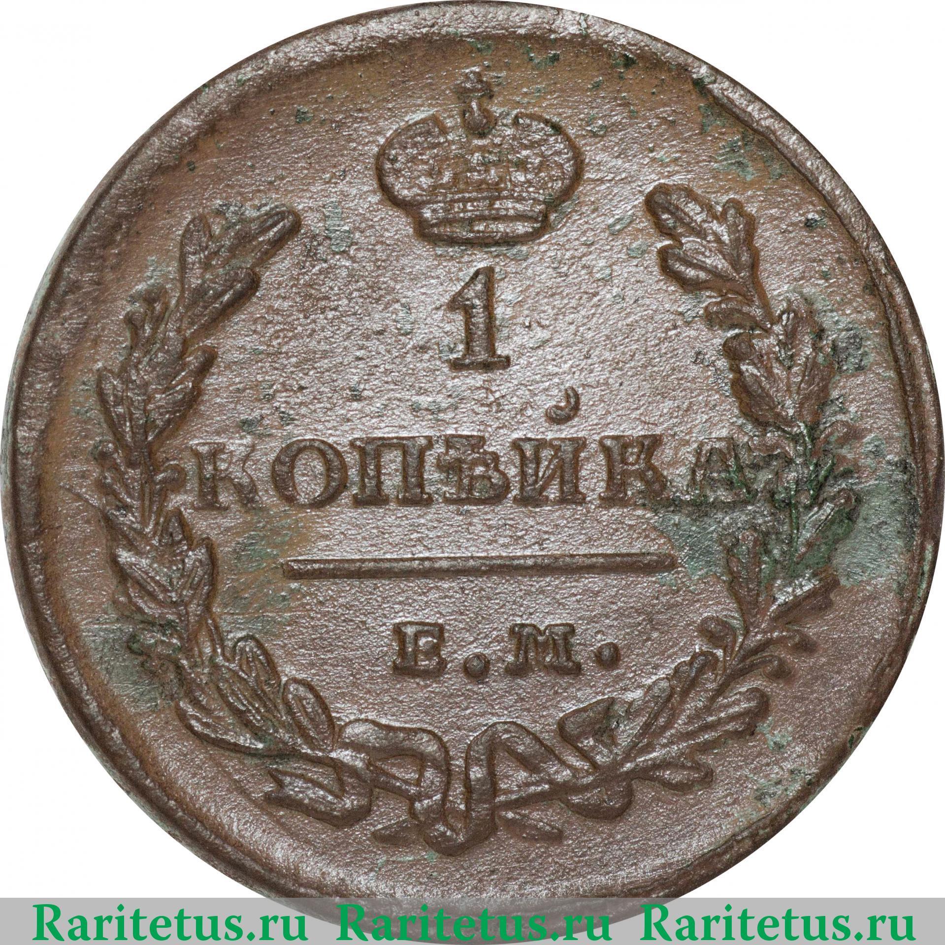 Стоимость монеты 1 копейка 1829 года цена беркут 5 купить в москве