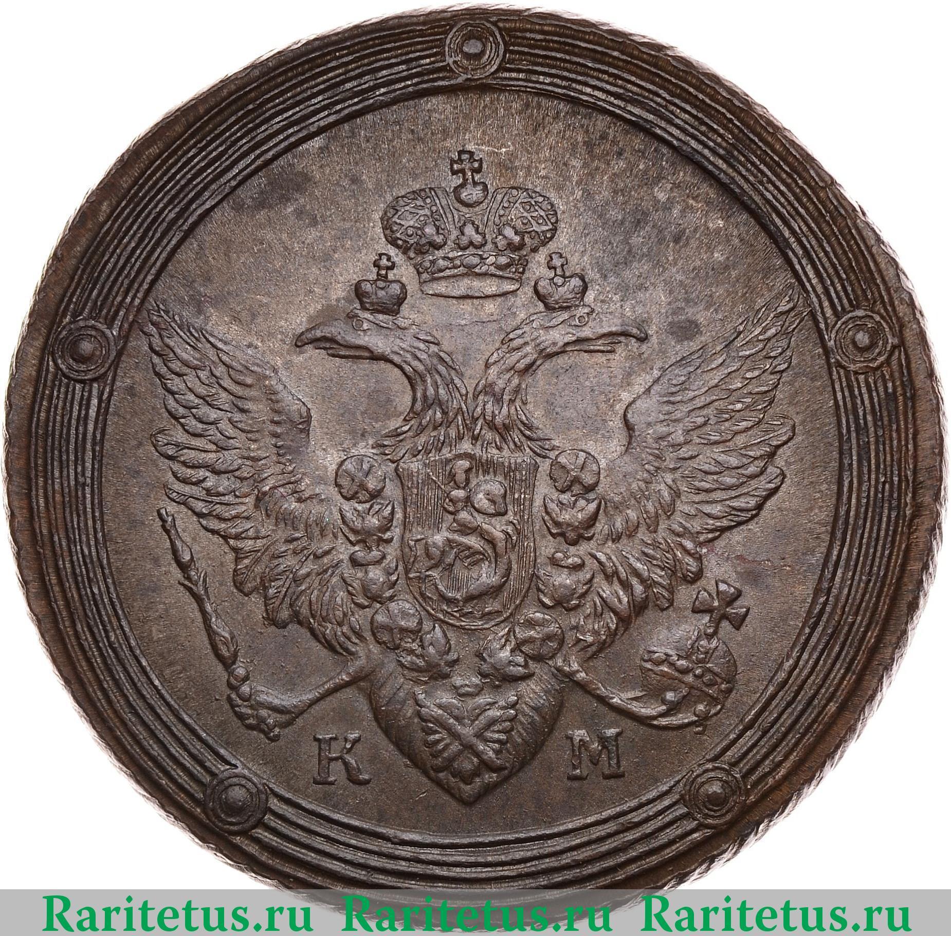 5 копеек 1808 coins перевод