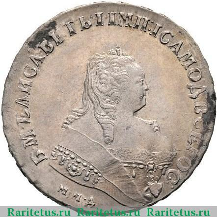 Рубль 1748 год елизавета серебро монеты 1995