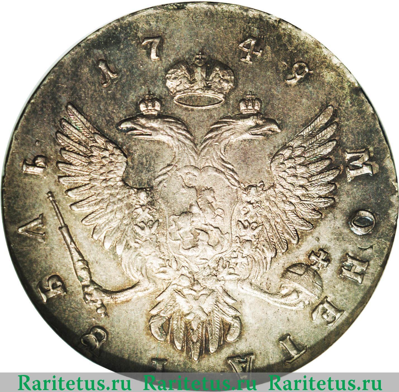 Монета 1749 года сколько стоит 1 доллар 2000 года цена