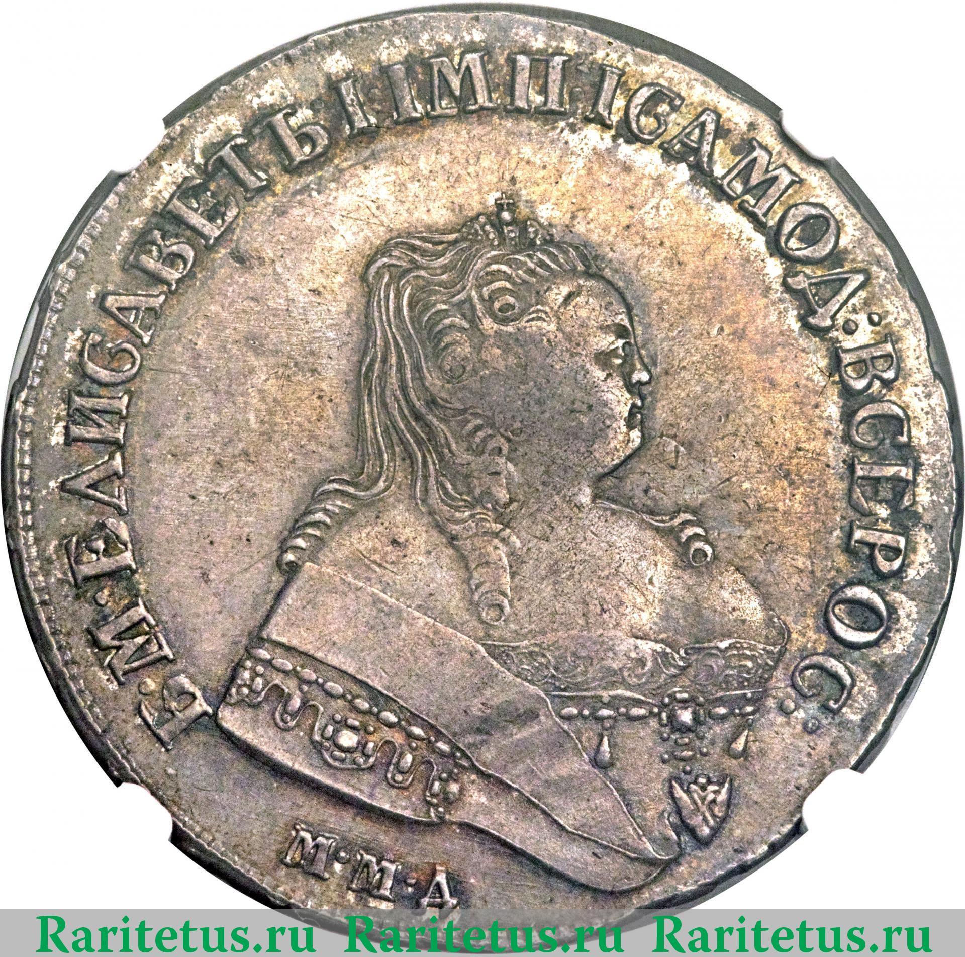 Монеты елизаветы цена трандафирул молдовей