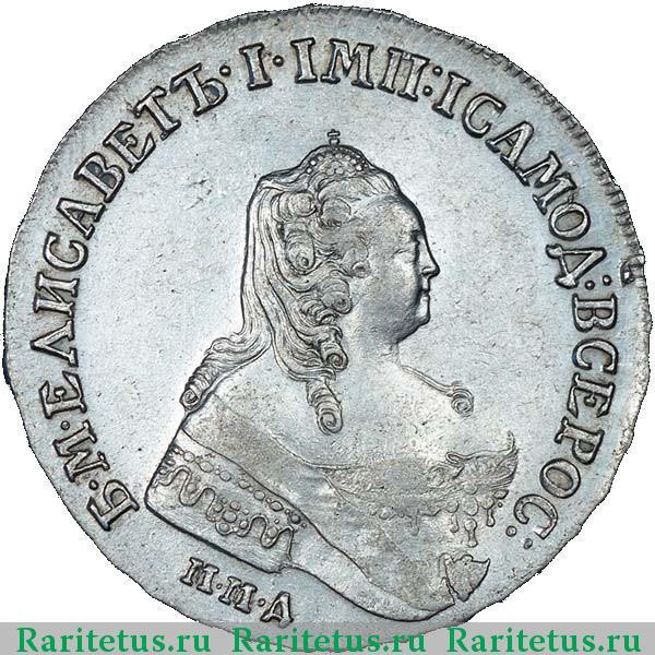 Монета елизавета 1754 фото цена монета серебро 100 рублей