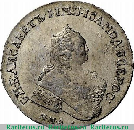 1 рубль 1755 года цена серебро монета 1752 года цена