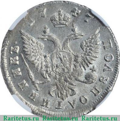Полуполтинник 1747 года цена куплю монеты в тамбове