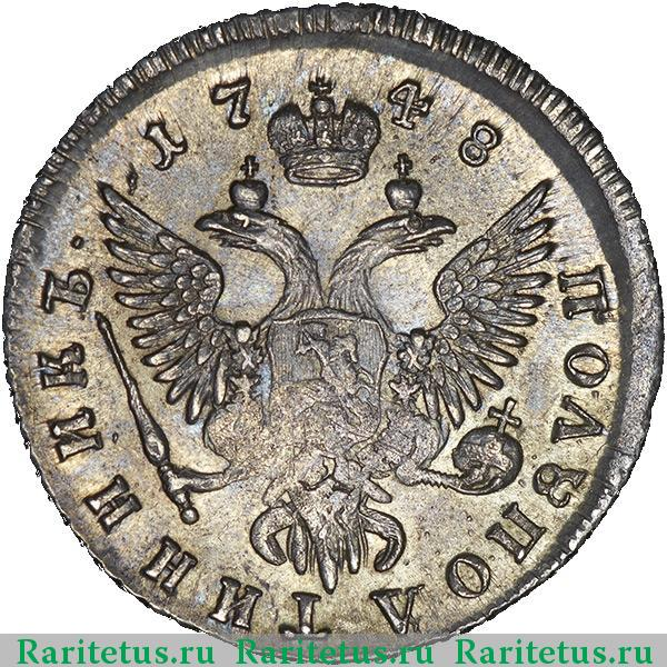 Полуполтинник 1748 года цена перечень ценных монет россии