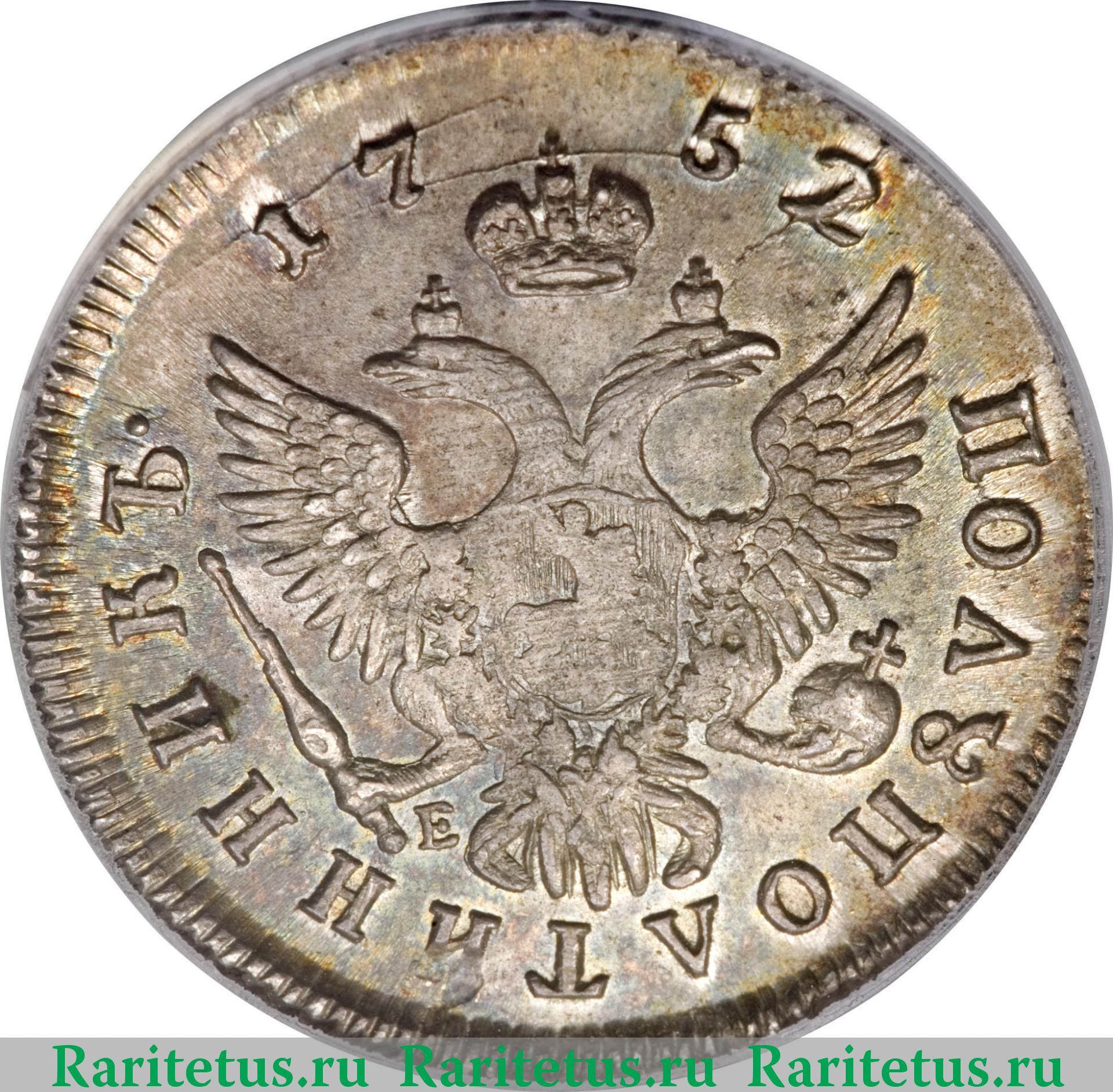 Реверс монеты полуполтинник 1752 года ММД-Е