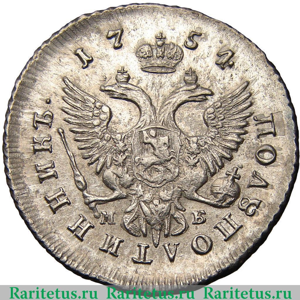 Реверс монеты полуполтинник 1754 года ММД-МБ