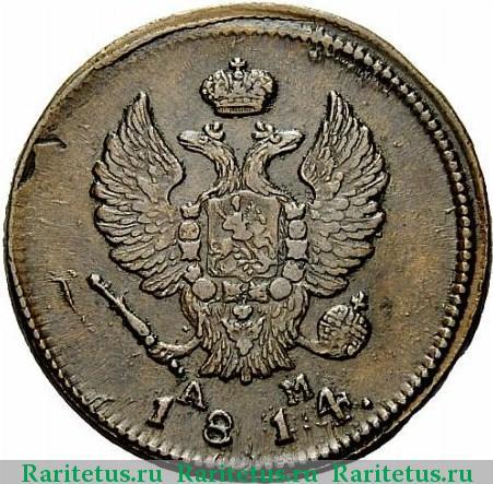 2 коп 1814 года цена стоимость монеты альфельд германия