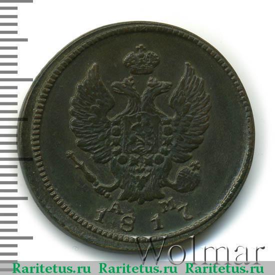 Сколько стоит монета 2 копейки 1817 редкие монеты 2000 года стоимость