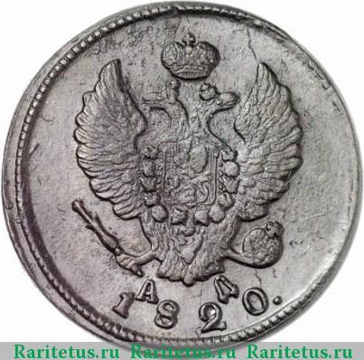 Монета 2 копейки 1820 года цена где на монете орел а где решка