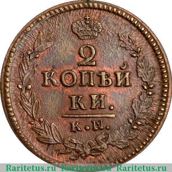 2 копейки 1823 как продать монеты купленные в сбербанке