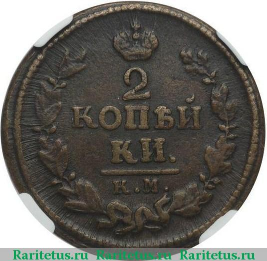 2 коп 1824 года цена г москва семеновский пер д 15