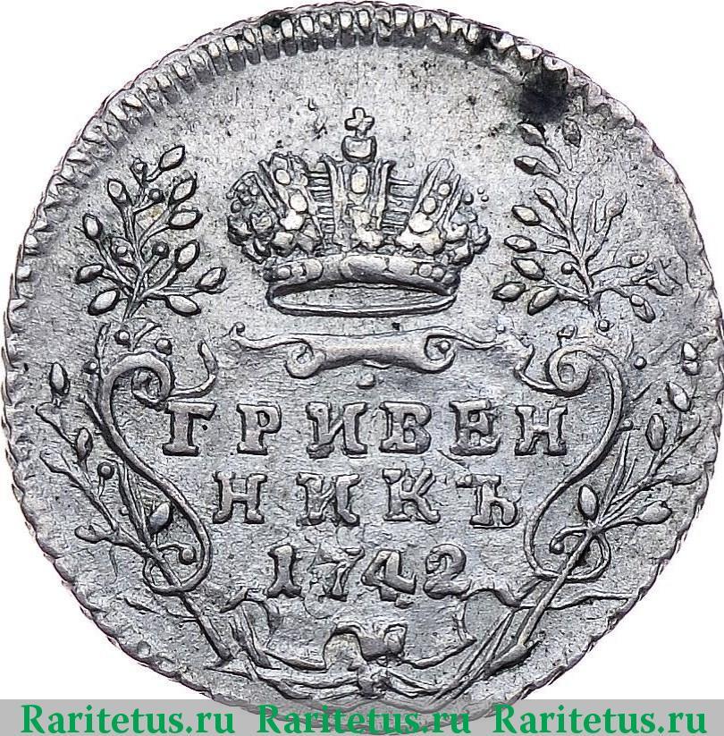 Гривенник 1742 года цена рубль 1899 года цена стоимость монеты