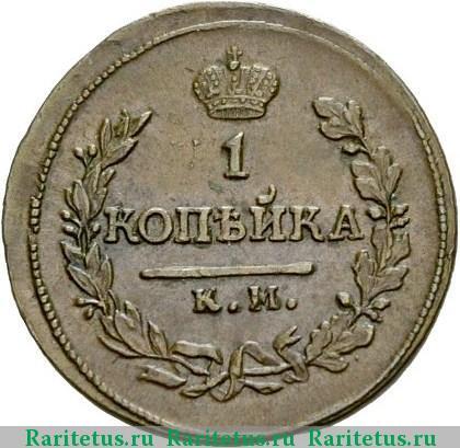 Стоимость монеты 1 копейка 1818 года цена справочник по монетам царской россии