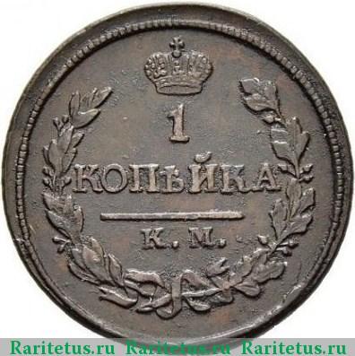 Купить монету 1 копейка денежный оборот россии