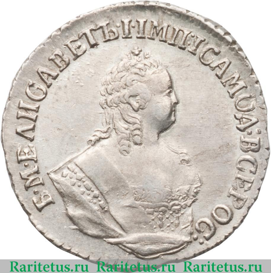 Аверс монеты гривенник 1753 года IП