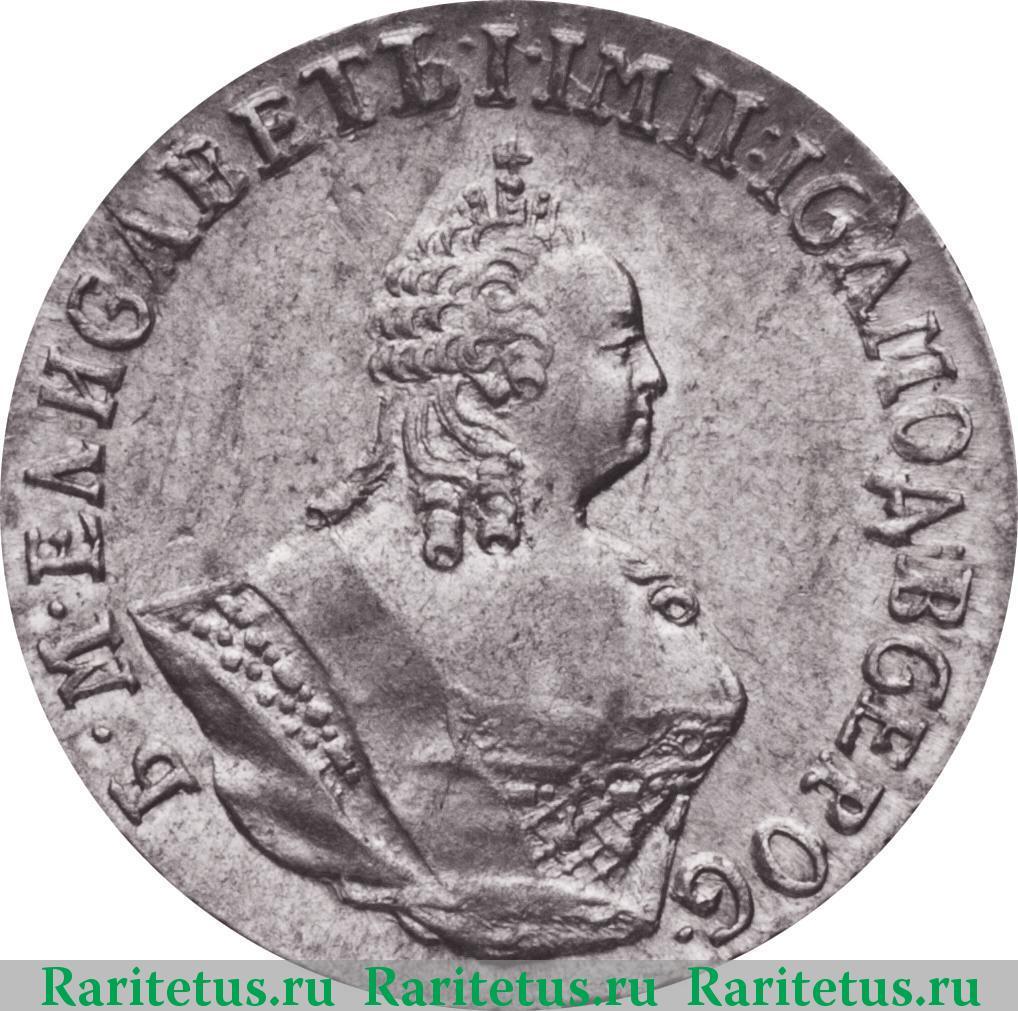 Гривенник 1757 года цена очистка проводов от изоляции