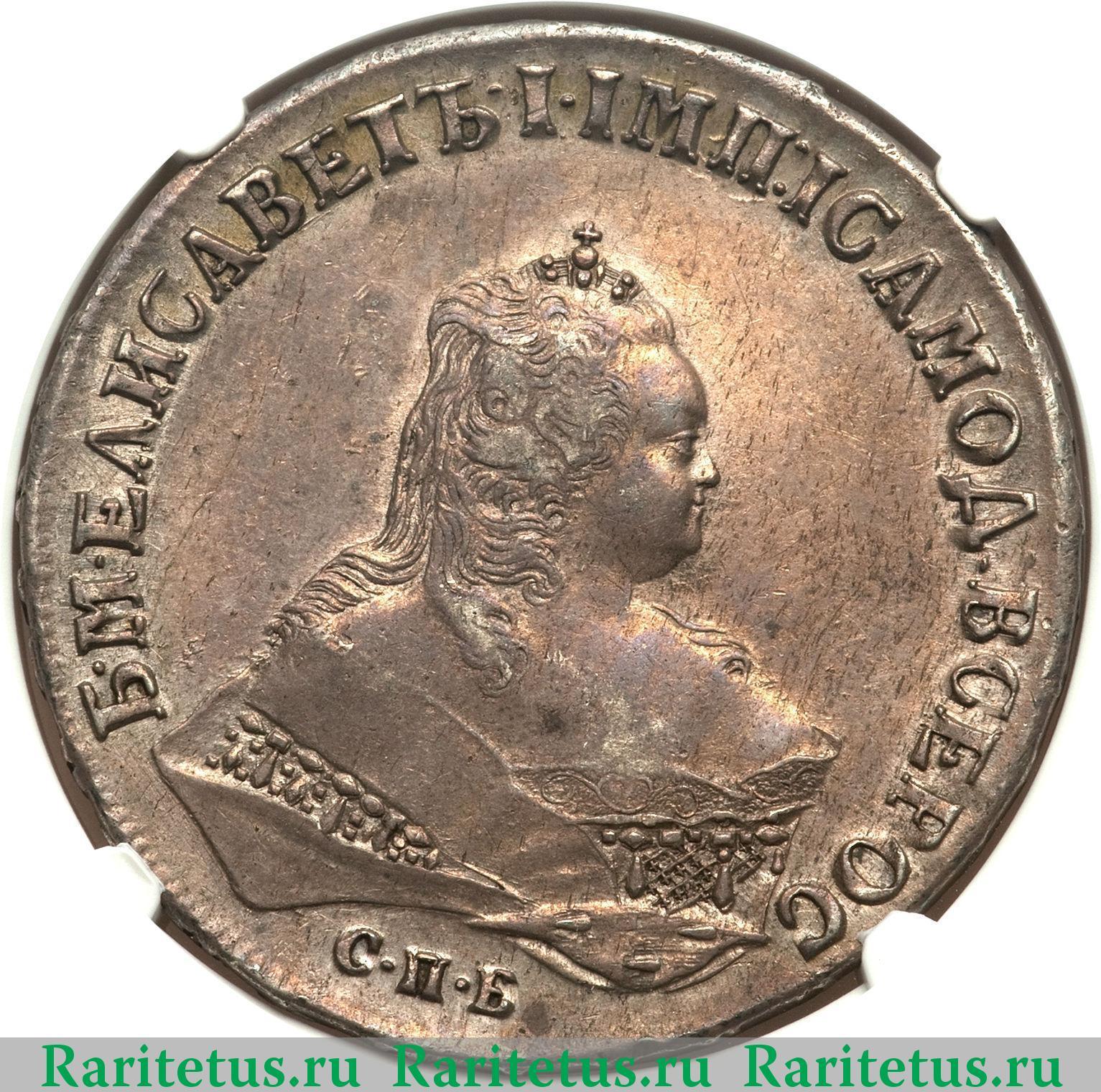 Рубль 1746 года елизавета цена сколько 1 гривна