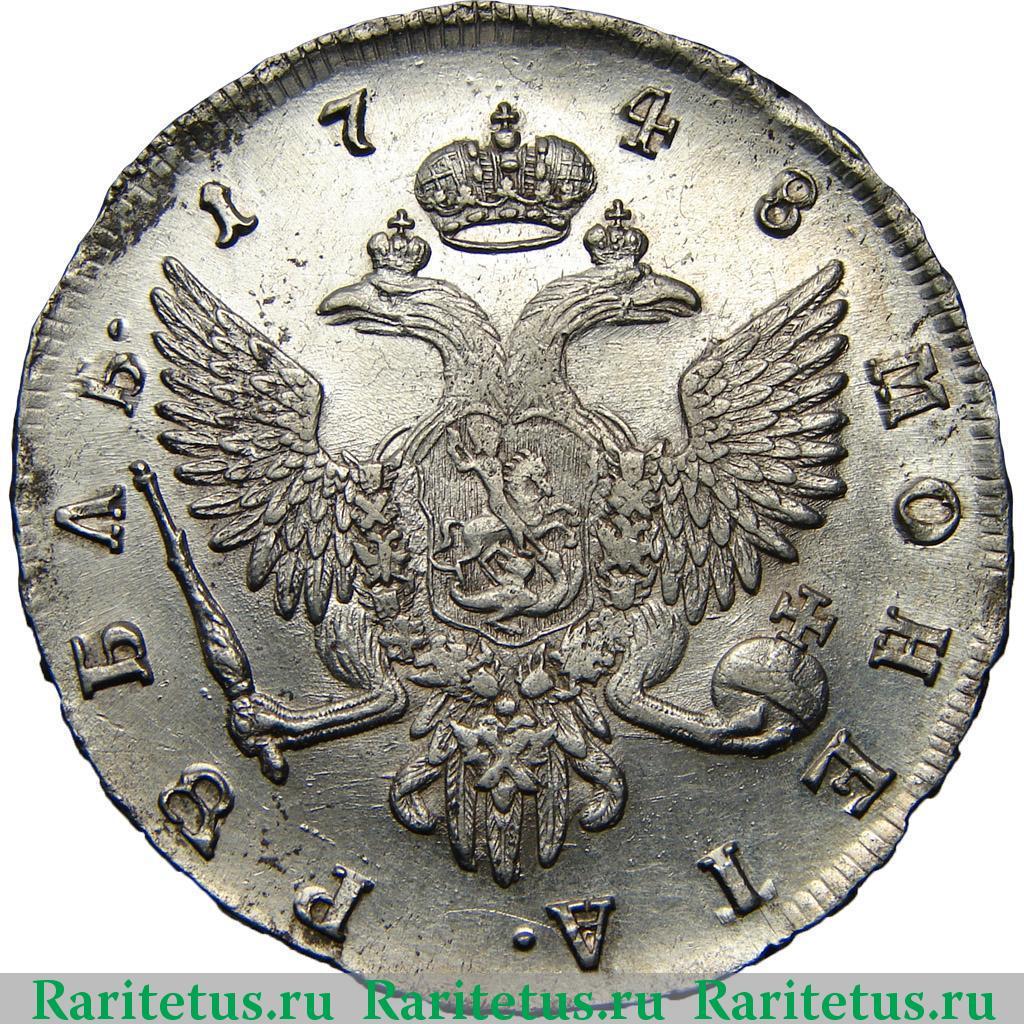 Монета рубль 1748 продать монету 20 копеек 1932