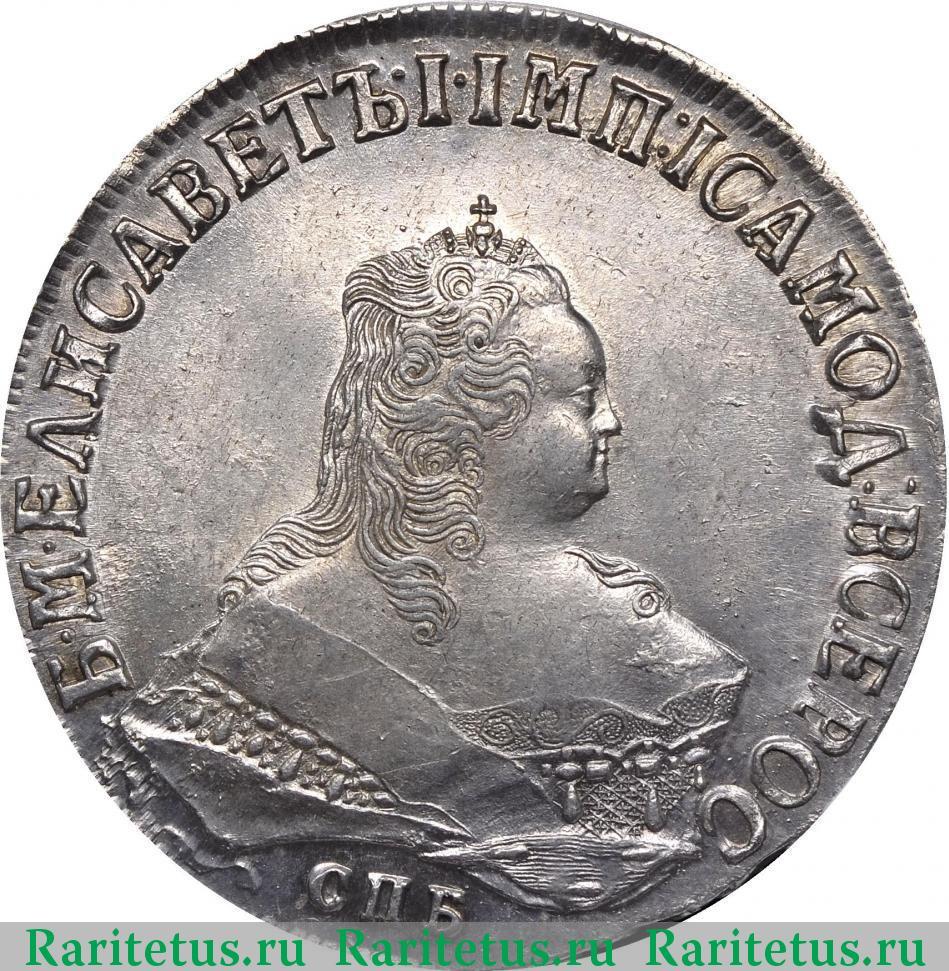 Сколько стоит монета 1750 года 990 проба 10 золотникъ