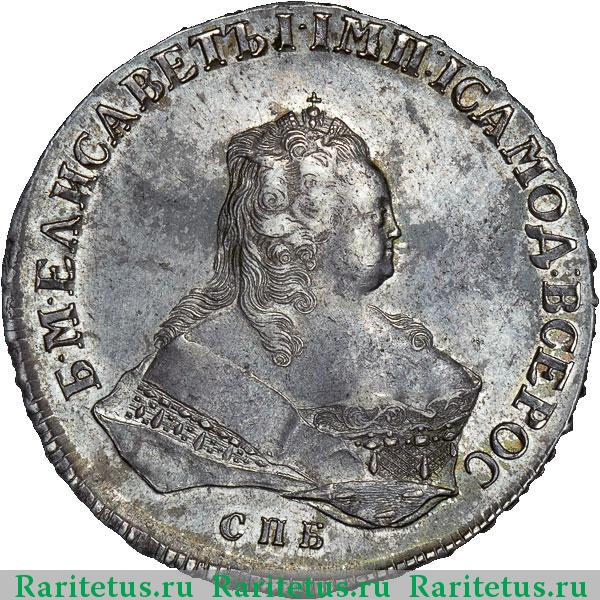 Рубль 1751 года цена монета 10 рублей звезда