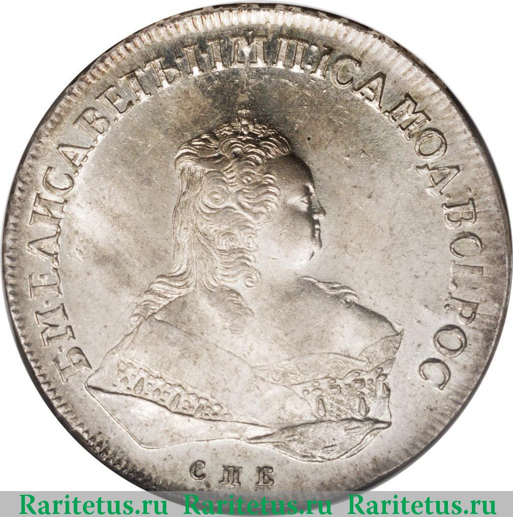 Аверс монеты 1 рубль 1752 года СПБ-ЯI