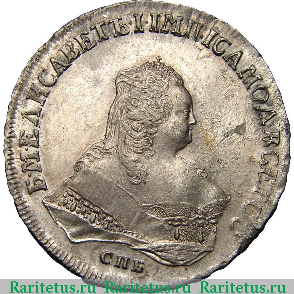 Аверс монеты 1 рубль 1753 года СПБ-ЯI