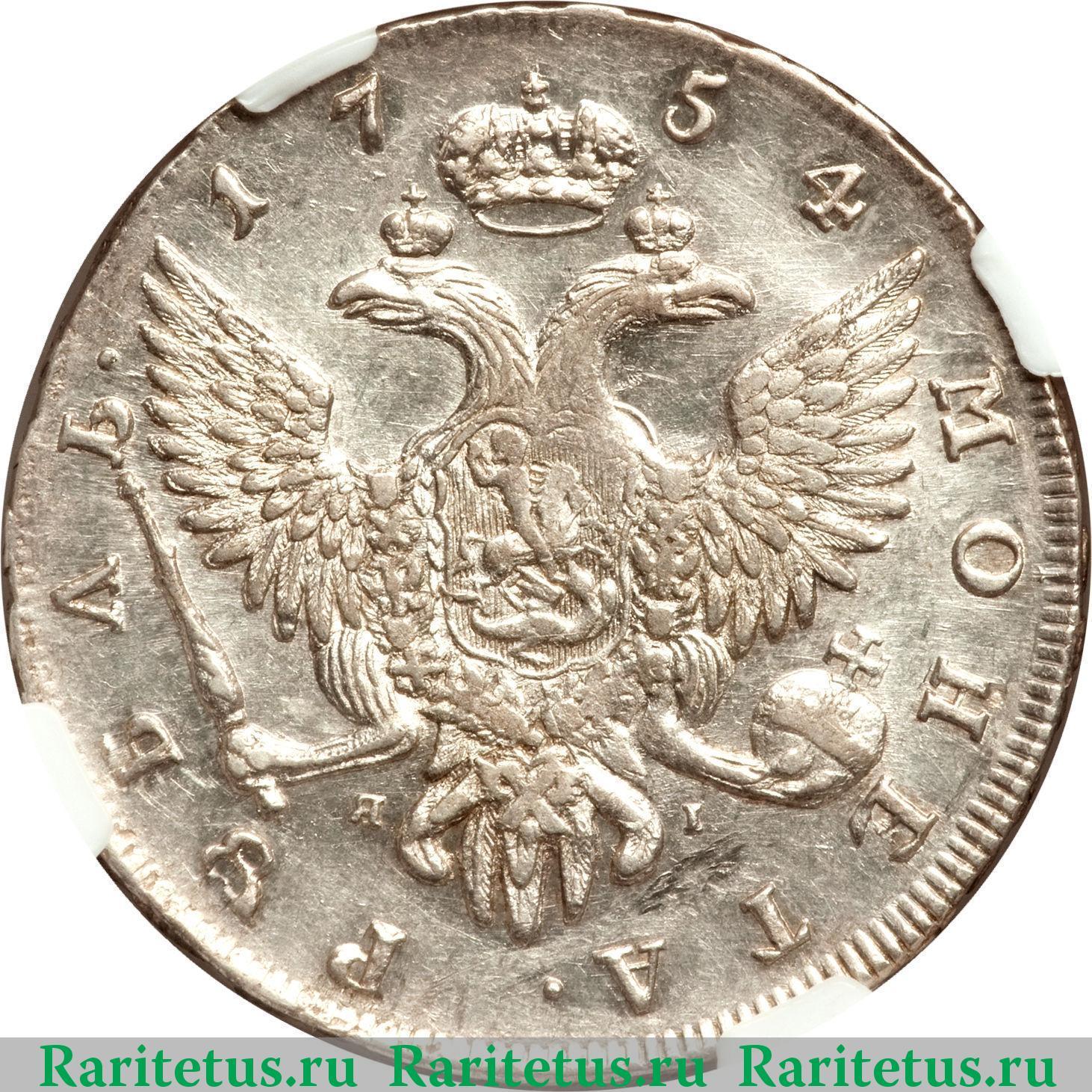 Реверс монеты 1 рубль 1754 года СПБ-BS-ЯI
