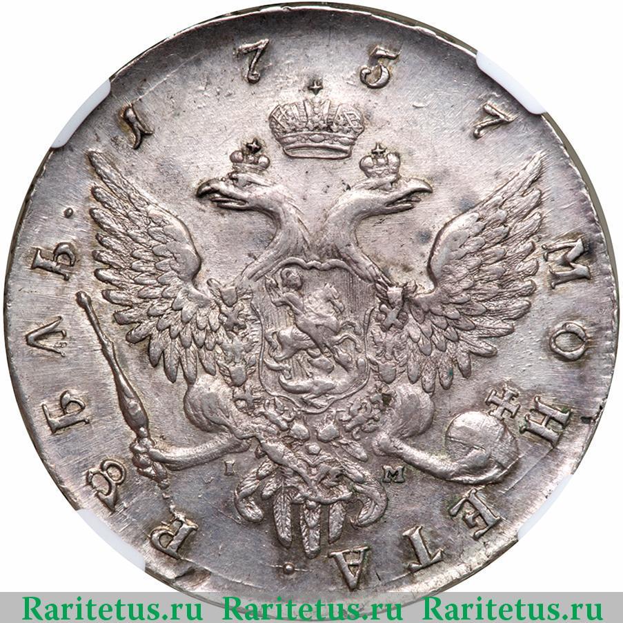 Рубль 1757 цена нумизмат старинные монеты