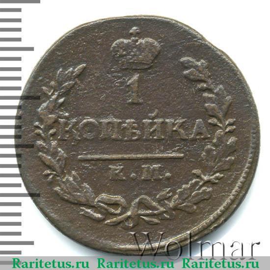 Копейка 1820 года цена монеты ссср серебро цена