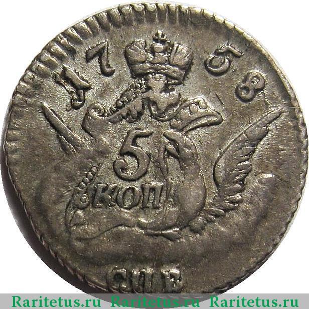 1758 года цена стоимость монеты монеты россии 4 года
