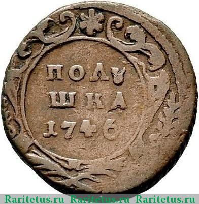 Полушка 1746 года цена ценные монеты россии стоимость 10 рублей