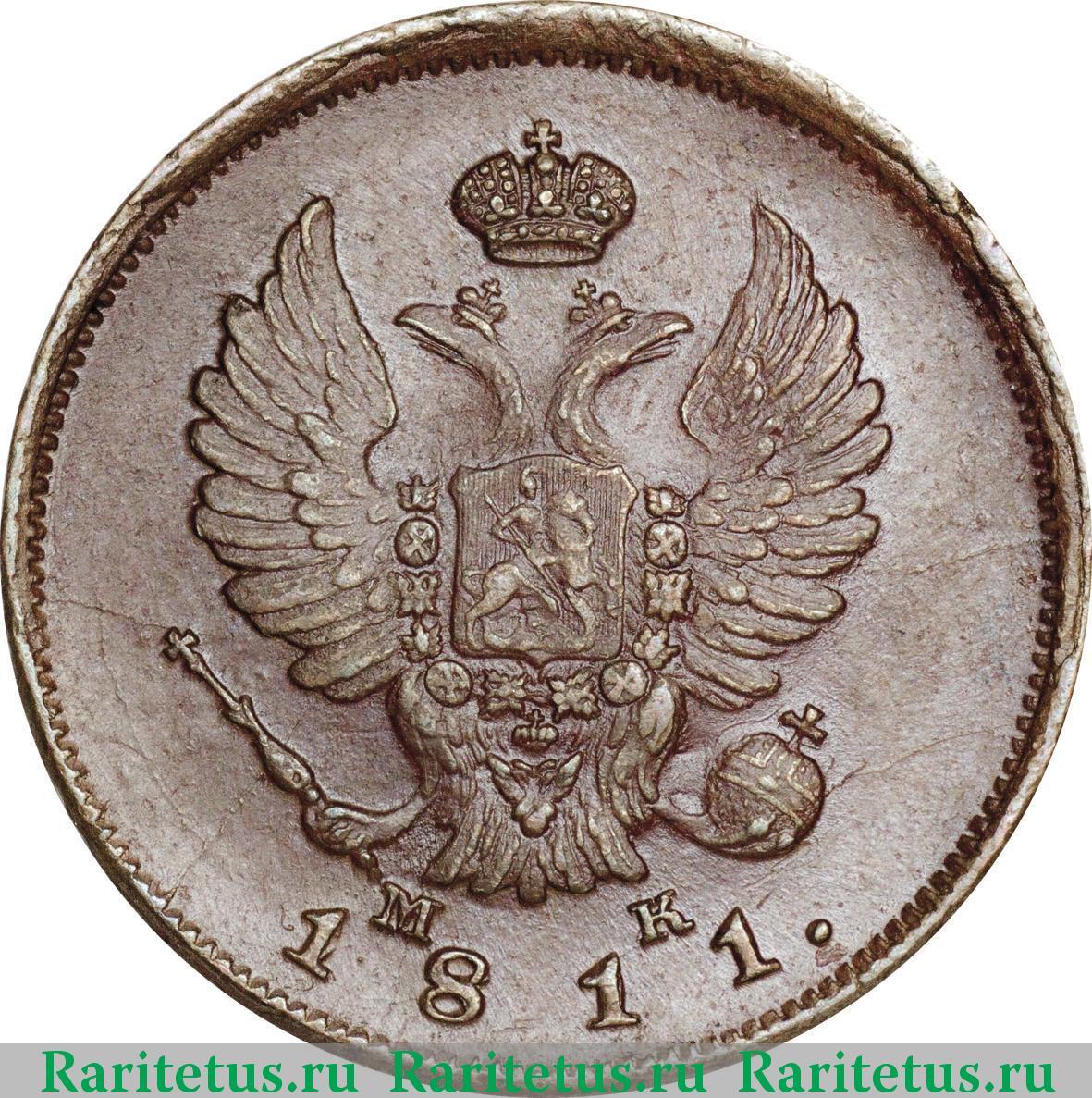 2 копейки 1811 года цена в украине знак старший пограннаряда