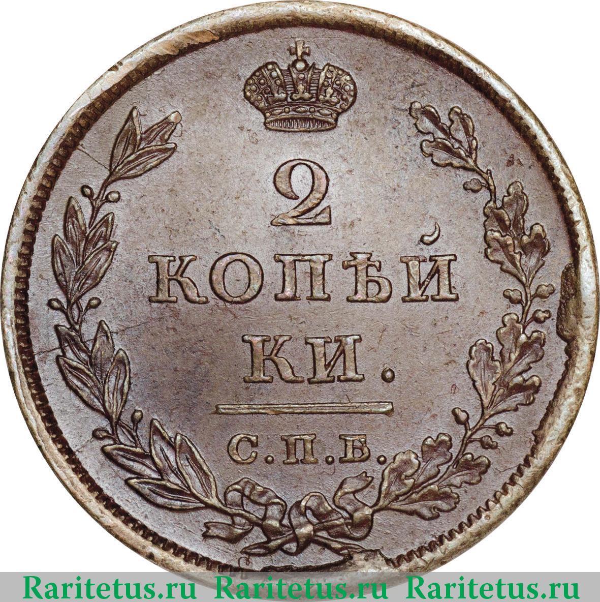 2 копейки 1811 года стоимость червонев
